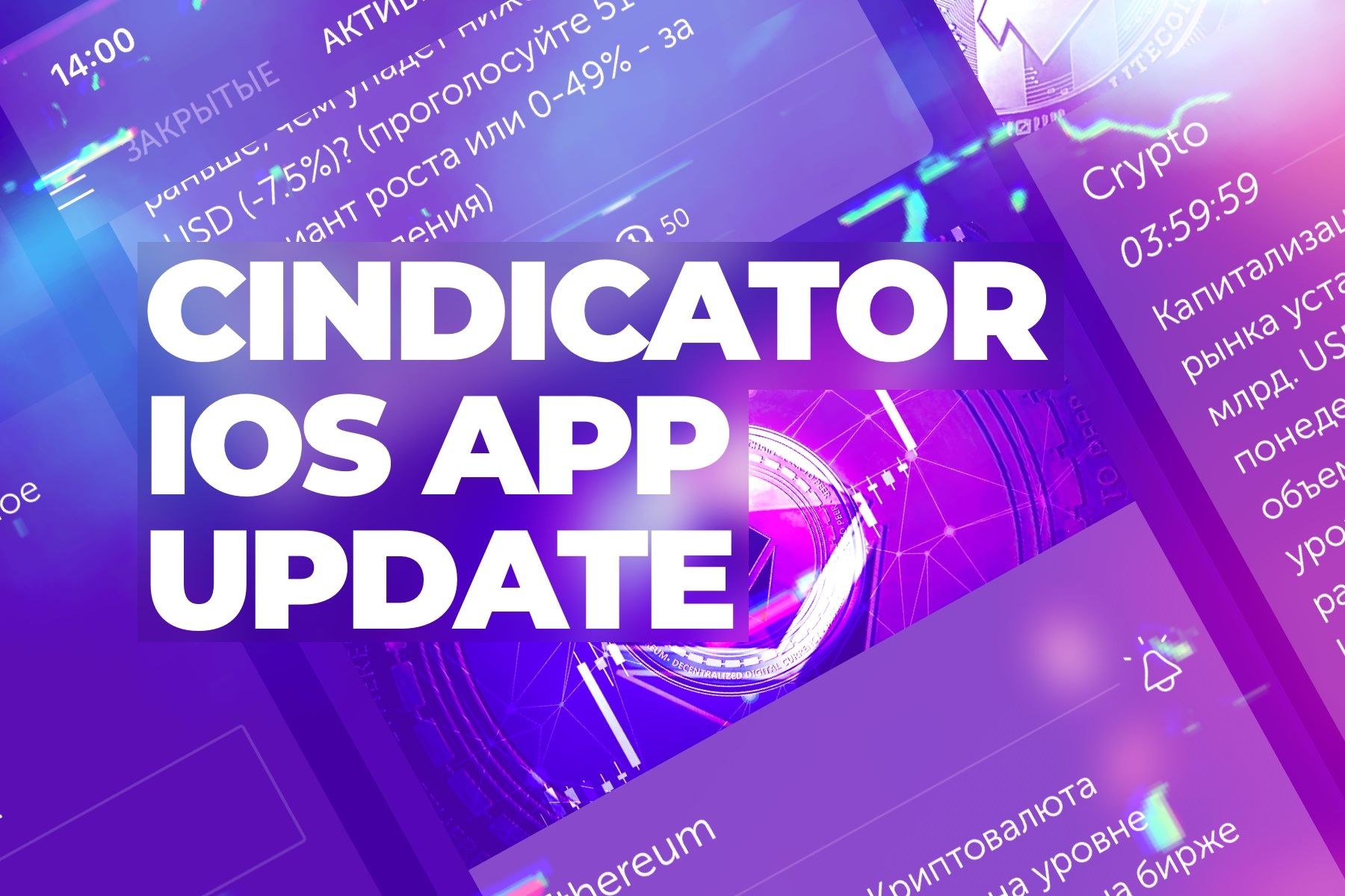 Cindicator iOS app update: reading and answering questions is easier than ever